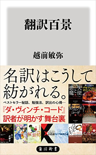翻訳百景 (角川新書)の詳細を見る