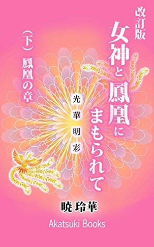 改訂版・女神と鳳凰にまもられて(下:鳳凰の章)の詳細を見る