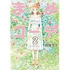 まめコーデ(2)【電子限定特典ペーパー付き】 (RYU COMICS)