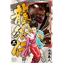 龍狼伝 王霸立国編(3) (月刊少年マガジンコミックス)
