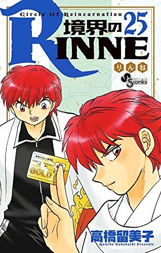 境界のRINNE 25 (少年サンデーコミックス)の詳細を見る