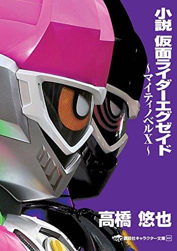 小説 仮面ライダーエグゼイド ~マイティノベルX~ (講談社キャラクター文庫)