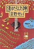 洟をたらした神 (文春文庫 (341‐1))