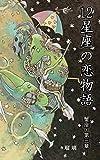 12星座の恋物語― 蟹座・第三章 ―: 酢豚とパイナップル