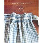スモッキング刺しゅうの本―基本のステッチをすべて丁寧に (MARBLE BOOKS―daily made)