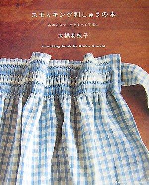 スモッキング刺しゅうの本―基本のステッチをすべて丁寧に (MARBLE BOOKS―daily made)の詳細を見る