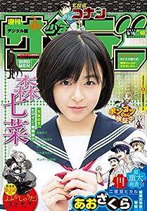 週刊少年サンデー 2019年40号(2019年9月4日発売) [雑誌]