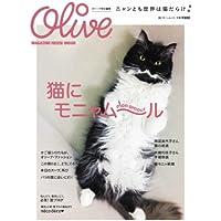 Olive特別編集 猫にモニャムール (マガジンハウスムック)