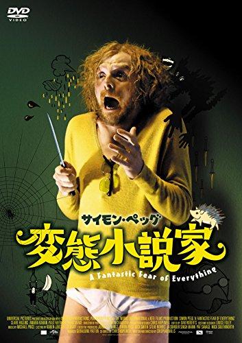 変態小説家 [DVD]