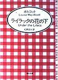 ライラックの花の下 (角川文庫)