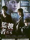 監視者たち[レンタル落ち][DVD]