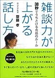 無駄が必要◆『談力が上がる話し方』斎藤 孝