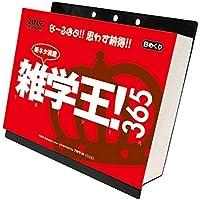 トライエックス 雑学王 365 2019年 カレンダー CL-571 卓上 13×14cm 豆知識 雑学