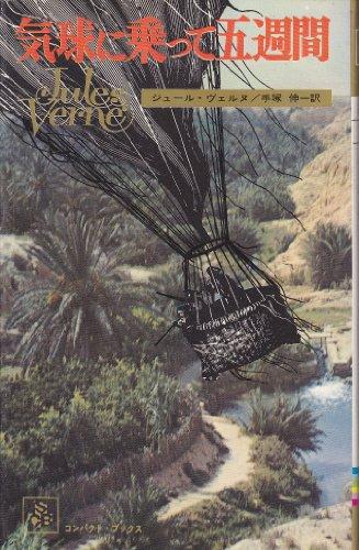 ヴェルヌ全集〈第7〉気球に乗って五週間 (1968年) (コンパクト・ブックス)の詳細を見る