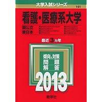 看護・医療系大学〈国公立 東日本〉 (2013年版 大学入試シリーズ)