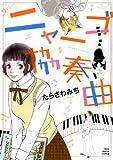 ニャーゴ協奏曲 (ねこぱんちコミックス)