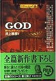 GOD―異形コレクション〈12〉 (広済堂文庫)