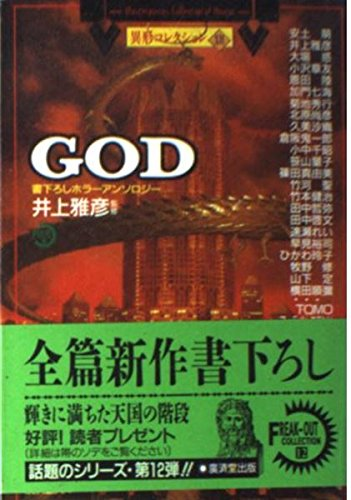 GOD―異形コレクション〈12〉 (広済堂文庫)の詳細を見る