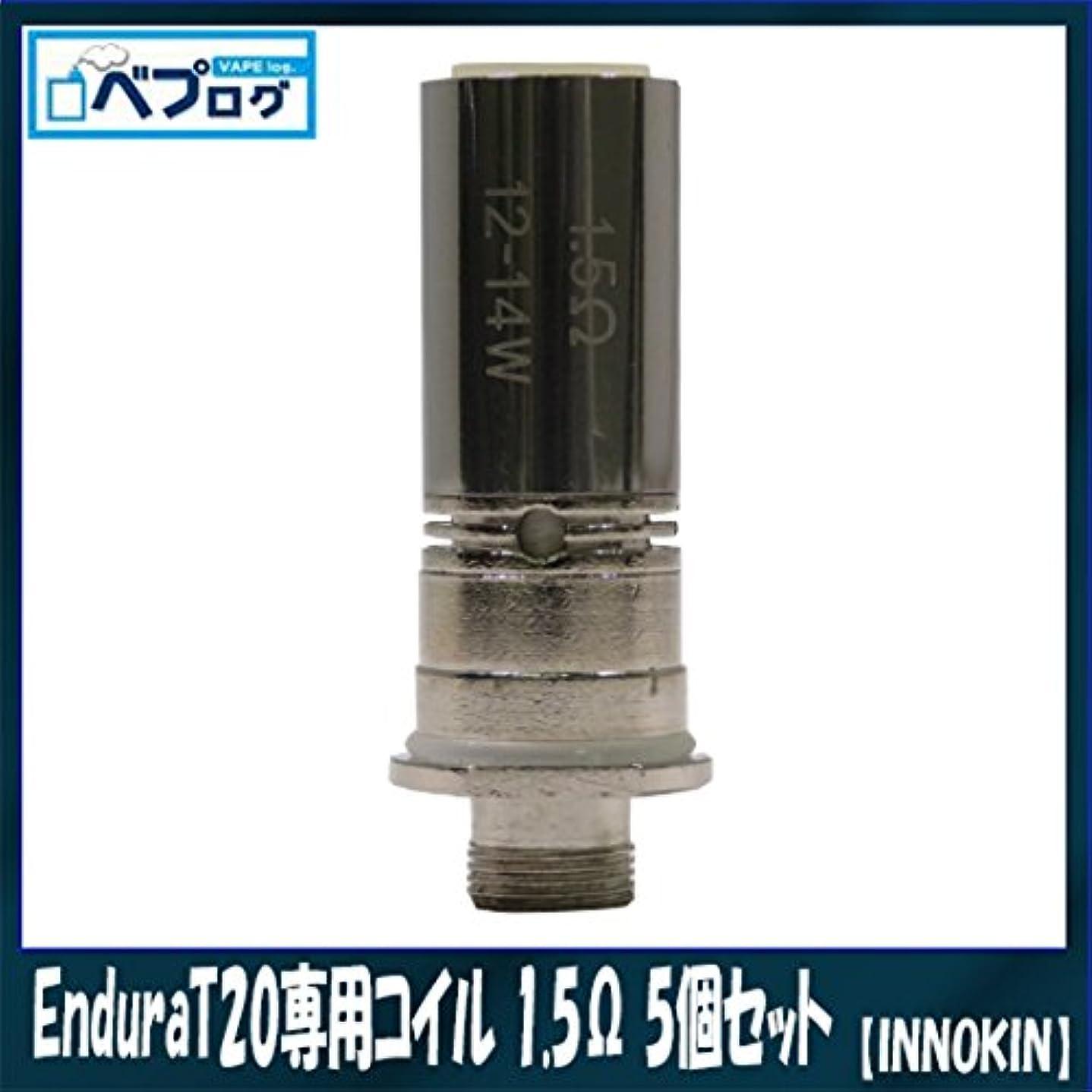 歪める無一文形INNOKIN (イノキン) EnduraT20専用コイル 1.5Ω 5個セット 電子タバコ (EnduraT20専用コイル 1.5Ω 5個セット)