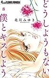 どうしようもない僕とキスしよう【マイクロ】(8) (フラワーコミックスα)