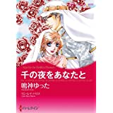 砂漠が舞台セット vol.1 (ハーレクインコミックス)