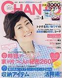 CHANTO(ちゃんと) 2016年 04 月号 画像