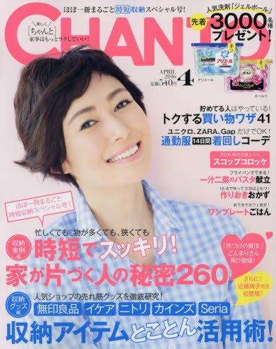 RoomClip商品情報 - CHANTO(ちゃんと) 2016年 04 月号