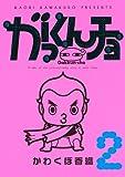 がっくんチョ(2) (KCデラックス)