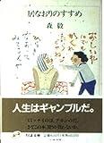 居なおりのすすめ (ちくま文庫)