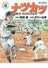 ナツカツ 職業・高校野球監督 第4巻