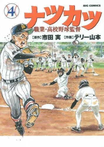 ナツカツ 職業・高校野球監督 4 (ビッグコミックス)