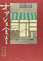 オアシス食堂 (アクションコミックス)
