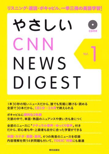 やさしいCNN NEWS DIGEST Vol.1の詳細を見る