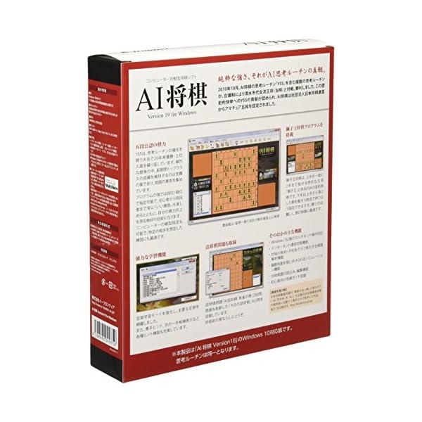 イーフロンティア AI将棋 Version 1...の紹介画像2