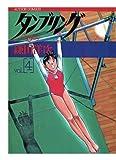 タンブリング(4) (漫画アクション)