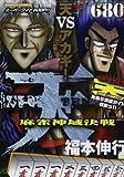 天天VSアカギ!麻雀神域決戦 (バンブー・コミックス)