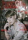 JAZZ LIFE 2019年 06 月号 [雑誌] 画像