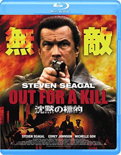 沈黙の標的 [Blu-ray]