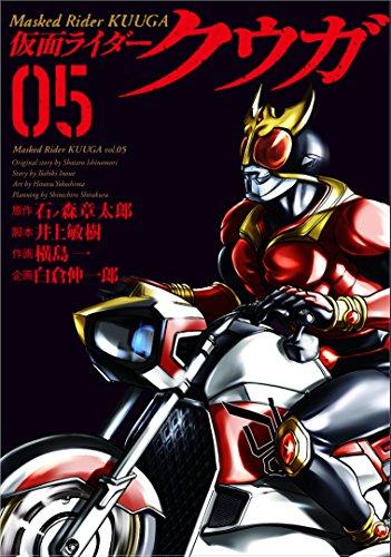仮面ライダークウガ(5) (ヒーローズコミックス)の詳細を見る