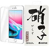 iPhone 8 専用設計 ガラスフィルム 液晶保護フィルム 4.7インチ用 フィルム 0.33mm 【3D Touch対応 / 硬度9H / 気泡防止】