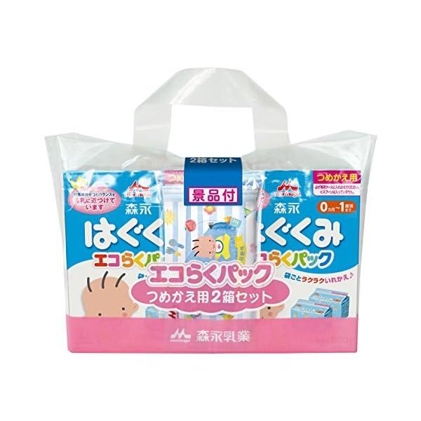 森永 はぐくみ エコらくパック 800g(400...の商品画像
