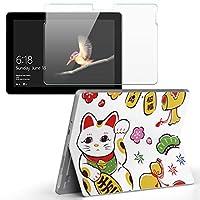 Surface go 専用スキンシール ガラスフィルム セット サーフェス go カバー ケース フィルム ステッカー アクセサリー 保護 招き猫 商売繁盛 猫 012887