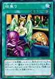 遊戯王 LVAL-JP070-NR 《相乗り》 N-Rare