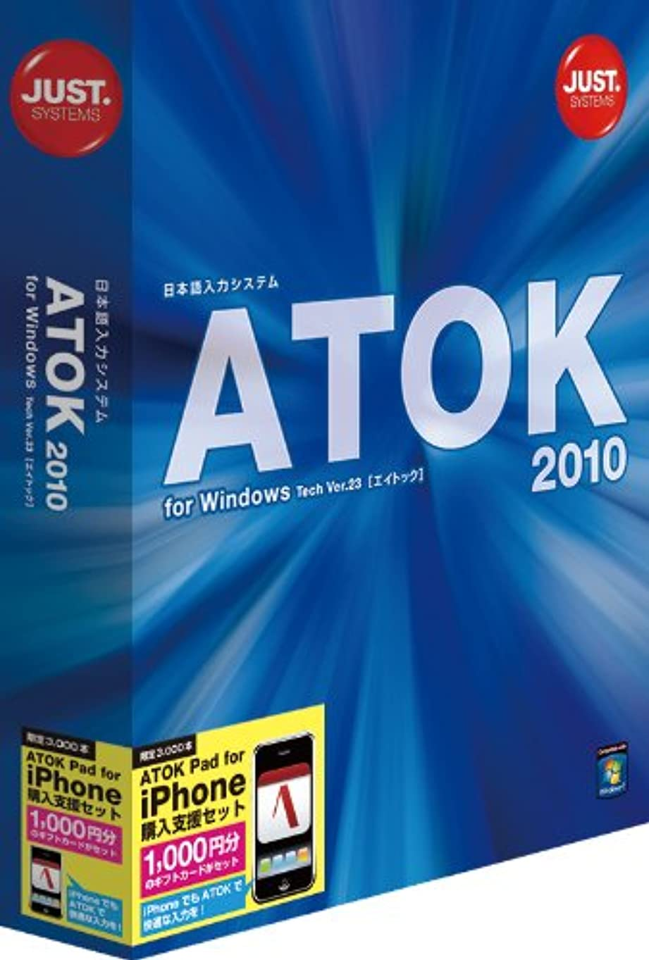 マラソン砂漠面倒ATOK 2010 for Windows [ATOK Pad for iPhone購入支援セット]