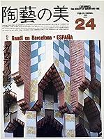 陶芸の美 24巻
