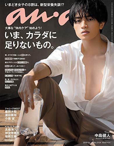 『anan(アンアン) 2018/10/31 No.2124 [いま、カラダに足りないもの。/中島健人]』のトップ画像
