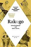 "NHK Enjoy Simple English Readers Rakugo ?""Afraid of Manju"