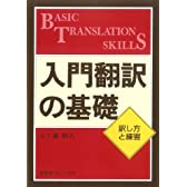 入門翻訳の基礎―訳し方と練習