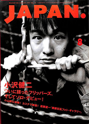ROCKIN'ON JAPAN (ロッキング・オン・ジャパン)1993 8月号 VOL.75 小沢健二 フリッパーズ・ギター