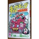 ギャグギャグ大貝獣物語II 1 (コミックボンボンデラックス)